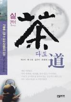 지은이 조우원탕(周文棠), 호는 公劉子,周文棠教授的《茶道》一书被翻译成韩文在韩国出版