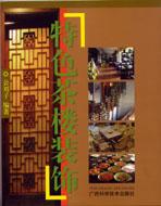 威廉希尔公司先生著作——《特色茶楼装饰》